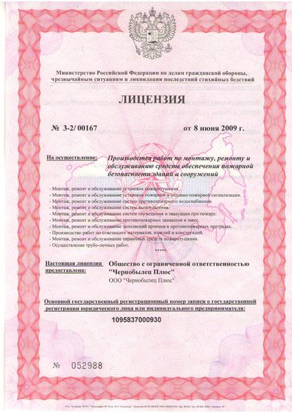 Лицензия чернобылец